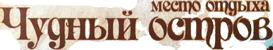 Чудный Остров. База отдыха за городом Харьков. с. Мохнач.